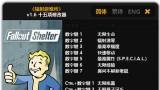 Fallout Shelter Трейнер +15