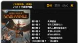 Total War: Warhammer Трейнер +12