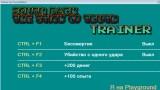 South Park: The Stick of Truth Трейнер +4
