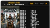 Assassin's Creed: Syndicate Трейнер +21