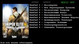 Sniper Elite3 Трейнер +7