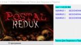 POSTAL Redux Трейнер +3