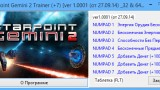 Starpoint Gemini2 Трейнер +7