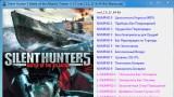 Silent Hunter 5: Battle of the Atlantic Трейнер +17