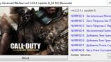 Call of Duty: Advanced Warfare Трейнер +8
