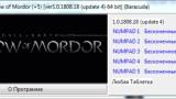 Middle-earth: Shadow of Mordor Трейнер +5