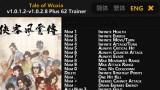 Tale of Wuxia Трейнер +62