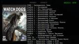 Watch Dogs Трейнер +30