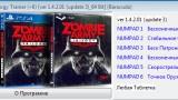 Zombie Army Trilogy Трейнер +6