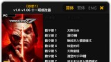 Tekken7 Трейнер +12