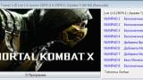 Mortal Kombat X Трейнер +9