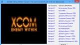 XCOM: Enemy Within Трейнер +14