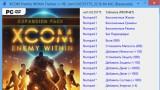 XCOM: Enemy Within Трейнер +18