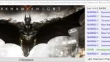 Batman: Arkham Knight Трейнер +11