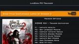 Castlevania: Lords of Shadow2 Трейнер +13
