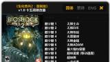 BioShock2 Трейнер +16