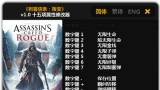 Assassin's Creed Rogue Трейнер +15