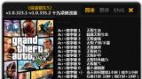 Grand Theft Auto V Трейнер +19