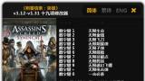Assassin's Creed: Syndicate Трейнер +19