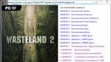 Wasteland2 Трейнер +21