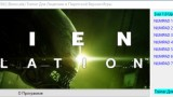 Alien: Isolation Трейнер +7