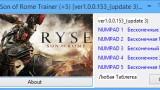 Ryse: Son of Rome Трейнер +5