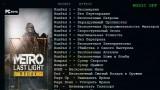 Metro: Last Light Трейнер +19