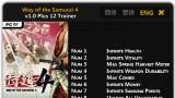 Way of the Samurai4 Трейнер +12