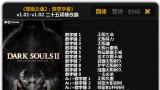 Dark Souls2 - Scholar of the First Sin Трейнер +25