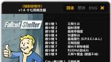 Fallout Shelter Трейнер +17