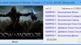 Middle-earth: Shadow of Mordor Трейнер +7