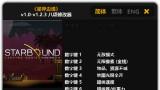 Starbound Трейнер+9