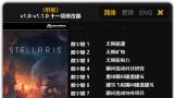Stellaris Трейнер +11