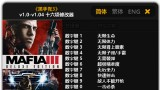Mafia III Трейнер +17