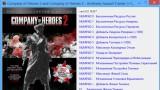 Company of Heroes 2: Ardennes Assault Трейнер +17