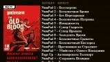 Wolfenstein: The Old Blood Трейнер +13