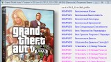 Grand Theft Auto V Трейнер +20