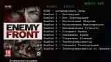 Enemy Front Трейнер +9