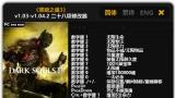 Dark Souls3 Трейнер +28