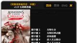 Assassin's Creed Chronicles: China Трейнер +7