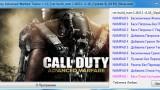 Call of Duty: Advanced Warfare Трейнер +11