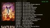 Saints Row: Gat Out of Hell Трейнер +20