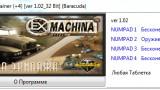 Ex Machina: Меридиан 113 Трейнер +4