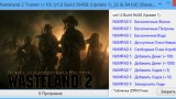 Wasteland2 Трейнер +10