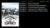 GRID Autosport Трейнер +5