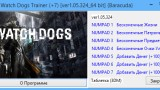 Watch Dogs Трейнер +7