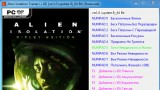 Alien: Isolation Трейнер +18