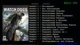 Watch Dogs Трейнер +16