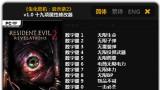 Resident Evil: Revelations2 Трейнер +19