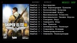 Sniper Elite3 Трейнер +10
